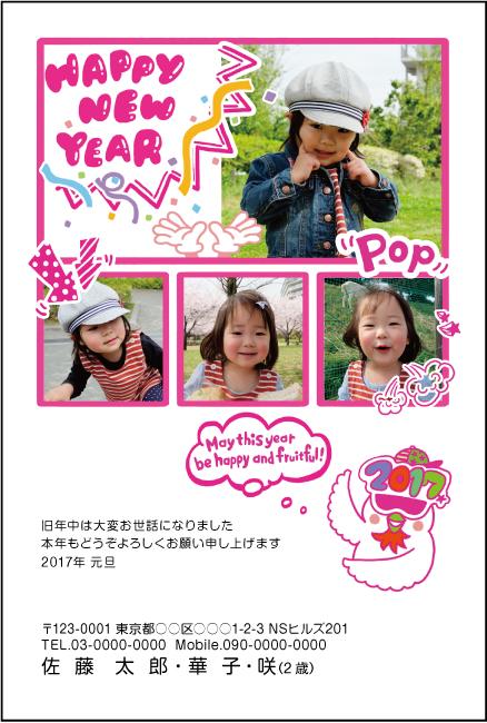 ネットスクウェア写真4枚タイプ年賀状2017-1