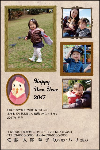 ネットスクウェアプレミアム写真印刷年賀状2017-7