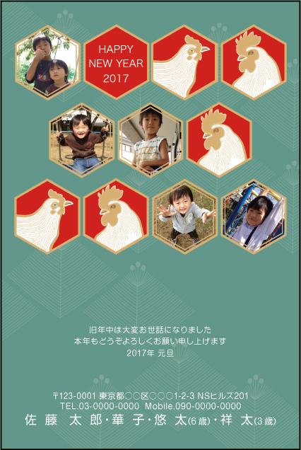 ネットスクウェアプレミアム写真印刷年賀状2017-10