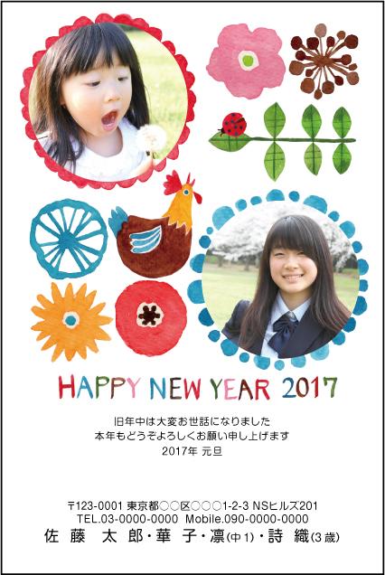 ネットスクウェア写真印刷年賀状2017違い-5