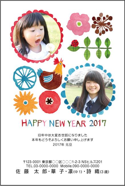 ネットスクウェア写真印刷年賀状2017違い-6