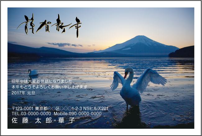 ネットスクウェアフォトデザイン富士山年賀状2017-1