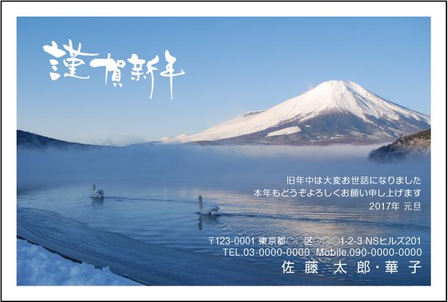 ネットスクウェアフォトデザイン富士山年賀状2017-2