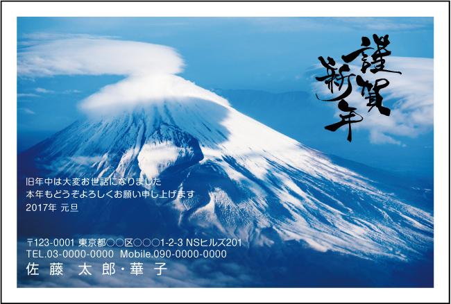 ネットスクウェアフォトデザイン富士山年賀状2017-5