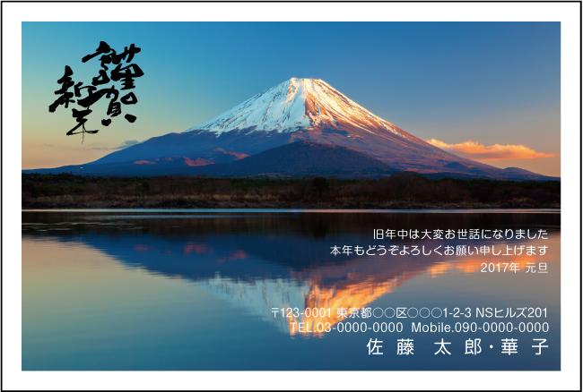 ネットスクウェアフォトデザイン富士山年賀状2017-6