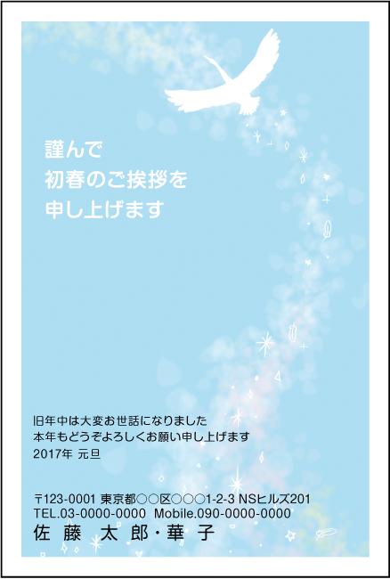 ネットスクウェア絆デザイン年賀状2017-8