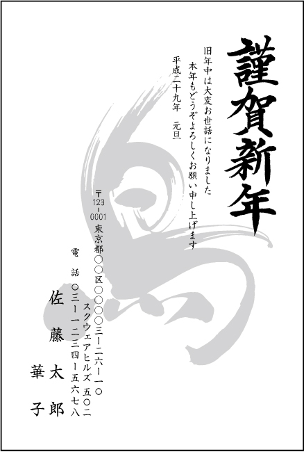 ネットスクウェア白黒デザイン酉文字年賀状2017-1