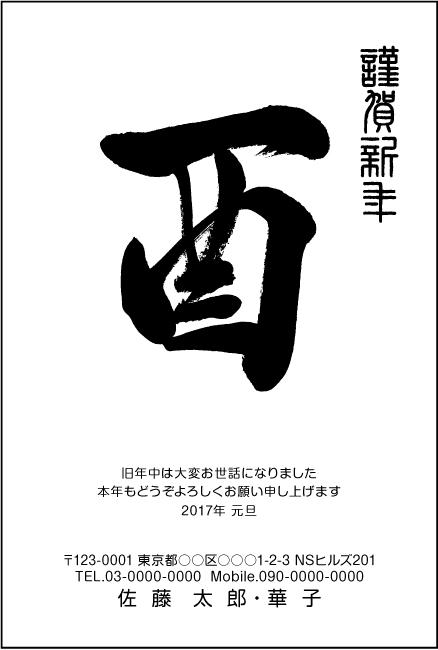 ネットスクウェア白黒デザイン酉文字年賀状2017-2
