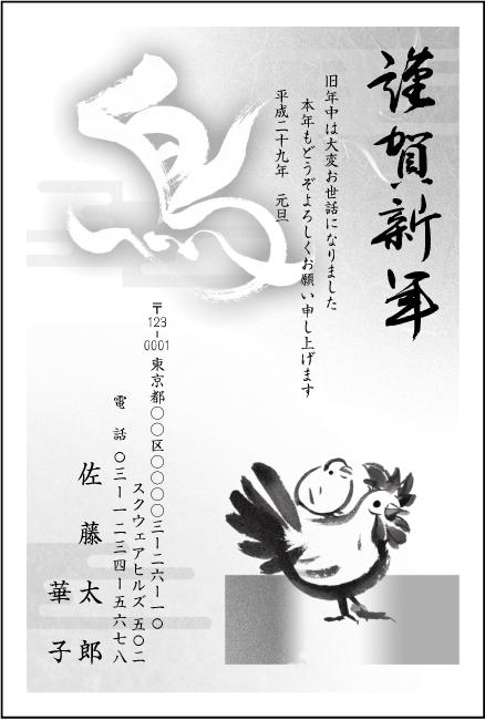 ネットスクウェア白黒デザイン酉文字年賀状2017-3