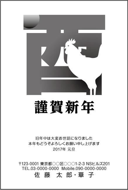 ネットスクウェア白黒デザイン酉文字年賀状2017-4