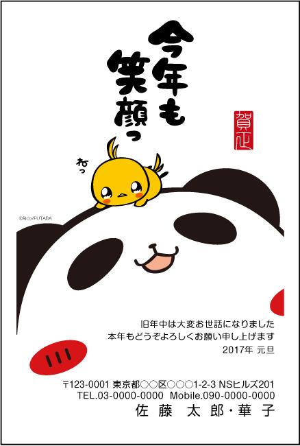 ネットスクウェアパンダのたぷたぷデザイン年賀状2017-1