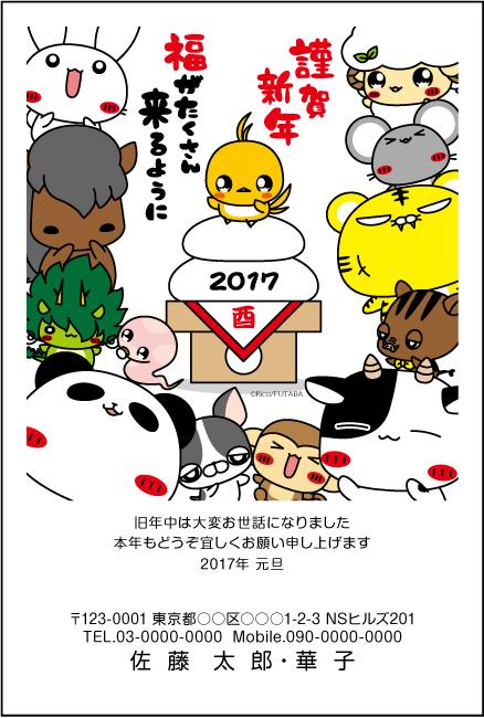 ネットスクウェアパンダのたぷたぷデザイン年賀状2017-3