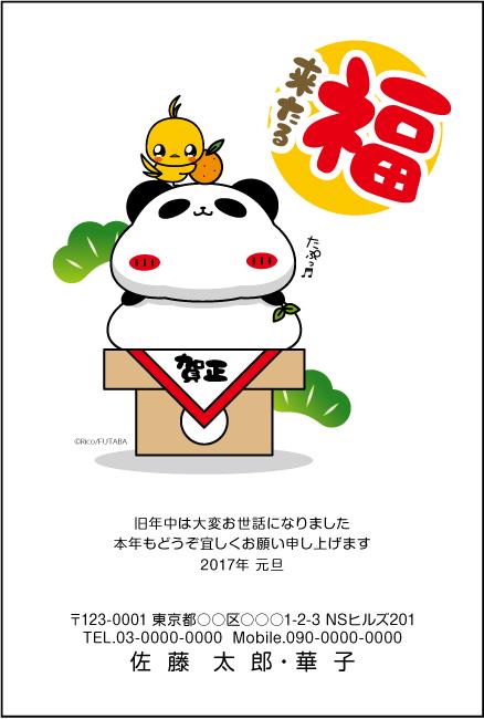 ネットスクウェアパンダのたぷたぷデザイン年賀状2017-4