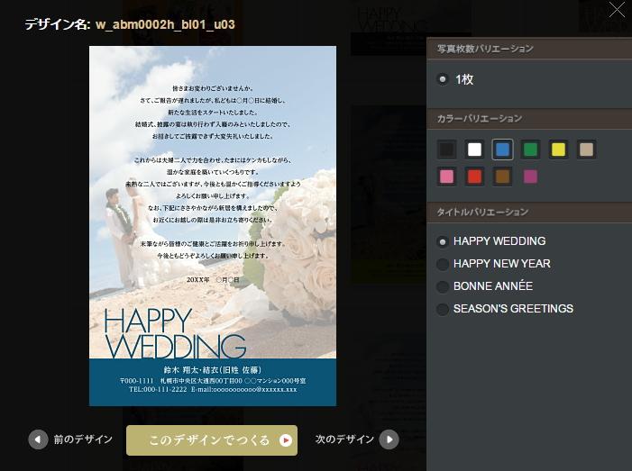 ソルトウェディングベーシックデザイン選択画面