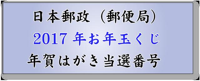 2017年お年玉くじ年賀はがき当選番号