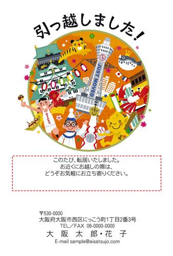 挨拶状ドットコム引っ越しはがきご当地デザイン大阪