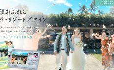 ソルトウェディング結婚報告はがき印刷2017-3
