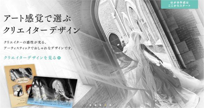 ソルトウェディング結婚報告はがき印刷2017-4