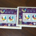 2017年お年玉くじ商品切手シート