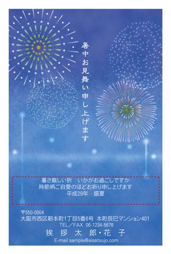 6月9日までの挨拶状ドットコム人気のデザイン3位