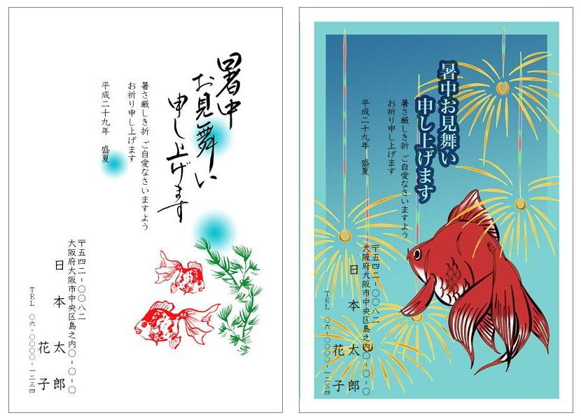 ラクポベーシックデザイン金魚1