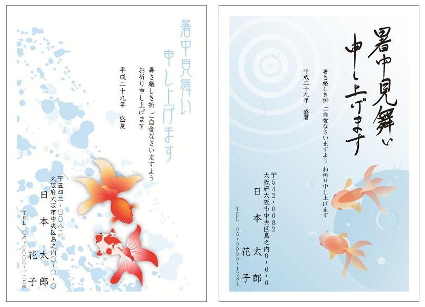 ラクポベーシックデザイン金魚2