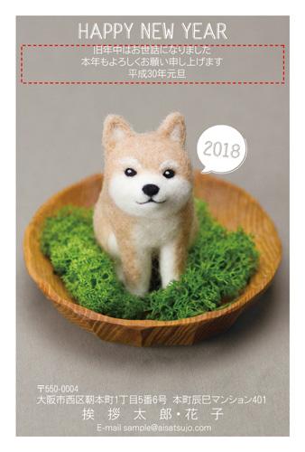 挨拶状ドットコム2018年(H30)年賀状印刷犬種別柴犬-1