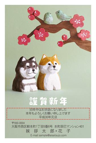 挨拶状ドットコム2018年(H30)年賀状印刷犬種別柴犬-2
