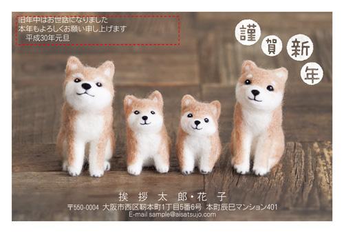 挨拶状ドットコム2018年(H30)年賀状印刷犬種別柴犬-5