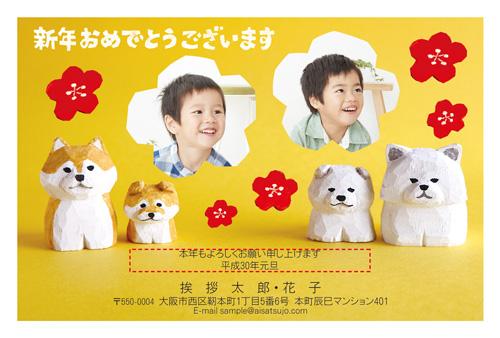 挨拶状ドットコム2018年(H30)年賀状印刷犬種別柴犬-6