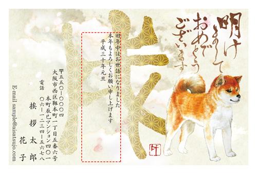 挨拶状ドットコム2018年(H30)年賀状印刷犬種別柴犬-7