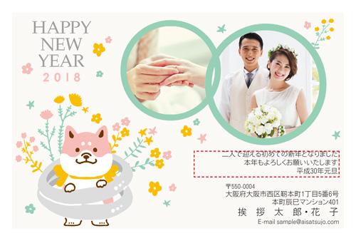 挨拶状ドットコム2018年(H30)年賀状印刷犬種別柴犬-8