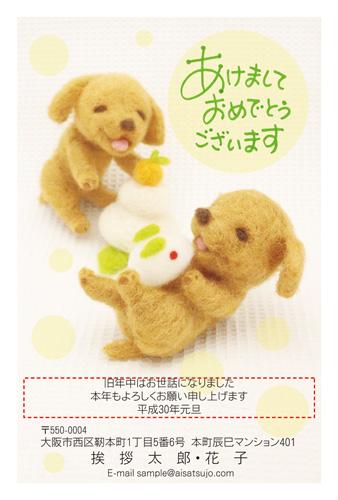 挨拶状ドットコム2018年(H30)年賀状印刷犬種別ダックスフンド-1