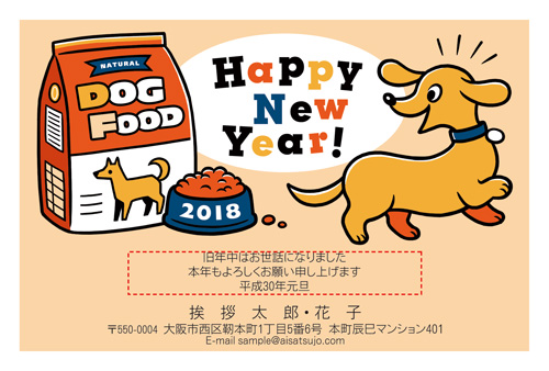 挨拶状ドットコム2018年(H30)年賀状印刷犬種別ダックスフンド-5