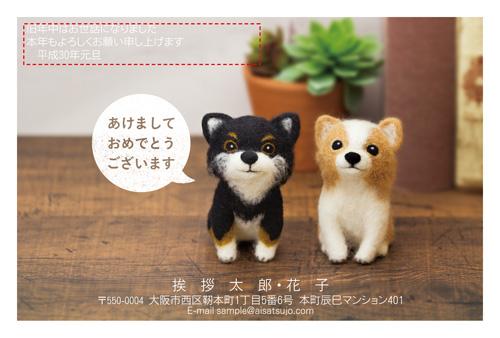 挨拶状ドットコム2018年(H30)年賀状印刷犬種別チワワ-5