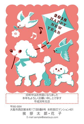 挨拶状ドットコム2018年(H30)年賀状印刷犬種別トイプードル-2