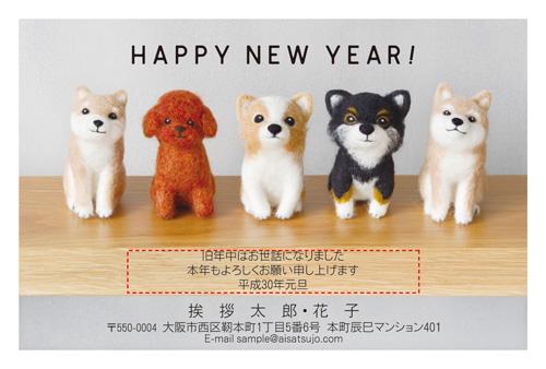 挨拶状ドットコム2018年(H30)年賀状印刷犬種別トイプードル-3
