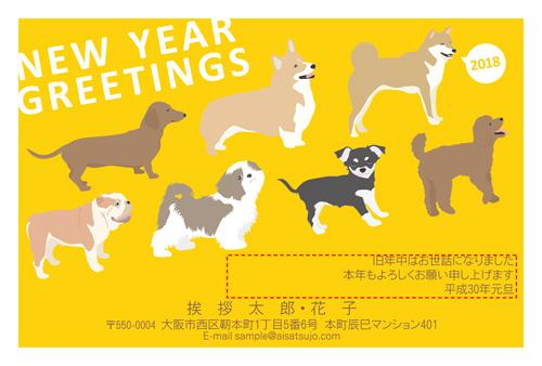 挨拶状ドットコム2018年(H30)年賀状印刷犬種別トイプードル-4