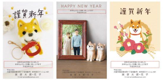 挨拶状ドットコム2018年(H30)年賀状印刷犬種別柴犬