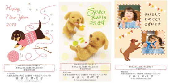 挨拶状ドットコム2018年(H30)年賀状印刷犬種別ダックスフンド