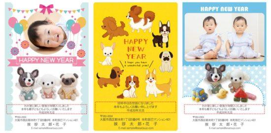 挨拶状ドットコム2018年(H30)年賀状印刷犬種別チワワ