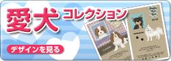愛犬コレクションボタン