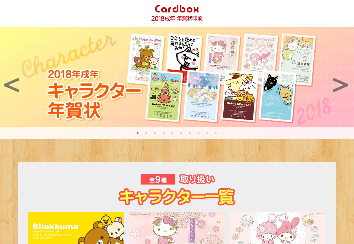 カードボックスキャラクターデザインの閲覧方法-3