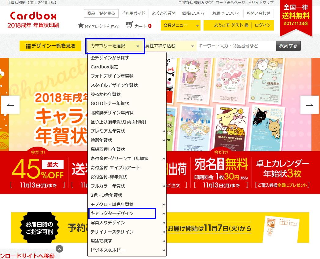カードボックスキャラクターデザインの閲覧方法-5
