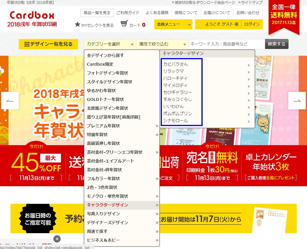 カードボックスキャラクターデザインの閲覧方法-6