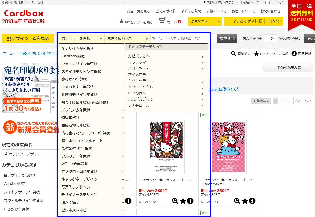 カードボックスキャラクターデザインの閲覧方法-9