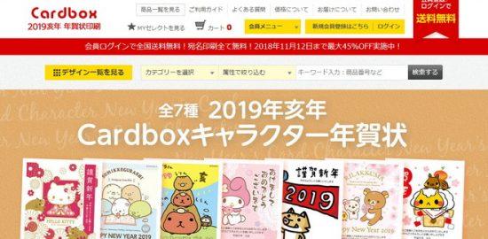 2019年カードボックスキャラクター年賀状印刷