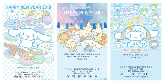 2018年(H30年)シナモロール年賀状デザイン