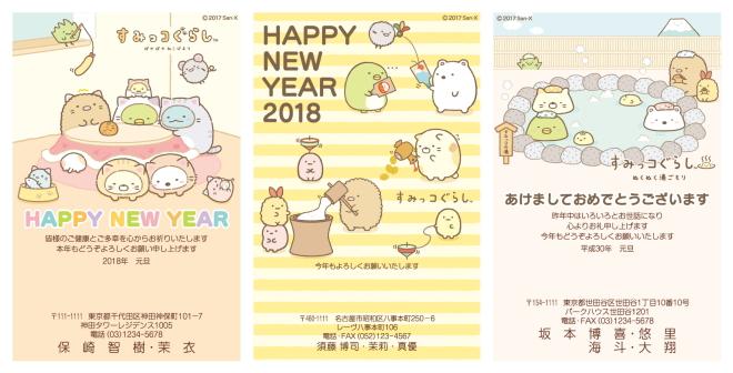2018年(H30年)すみっコぐらし年賀状デザイン