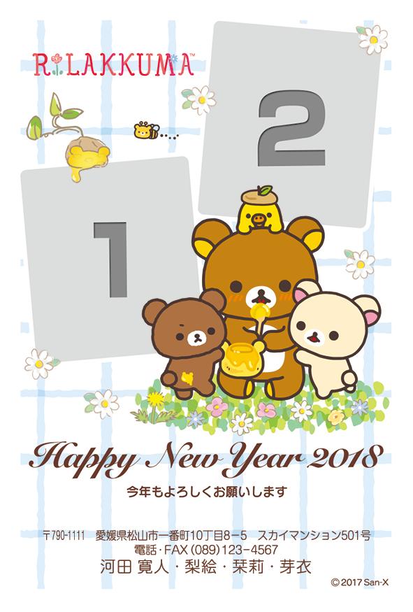 2018年(H30)年賀状デザインリラックマ-3